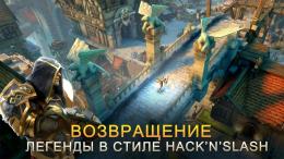 Dungeon Hunter 5 - игра