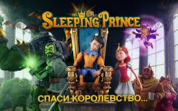 Спящий принц - заставка