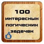 100 логических задачек - иконка