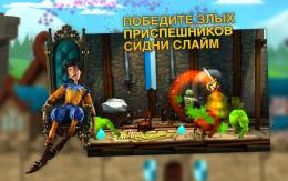 Спящий принц - игра