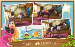Horse Haven World Adventures - лошади