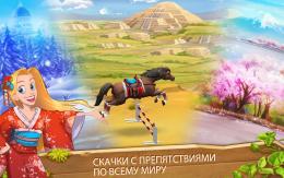 Horse Haven World Adventures - скачки