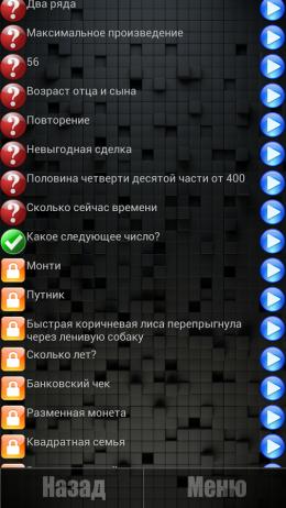 100 логических задачек - список