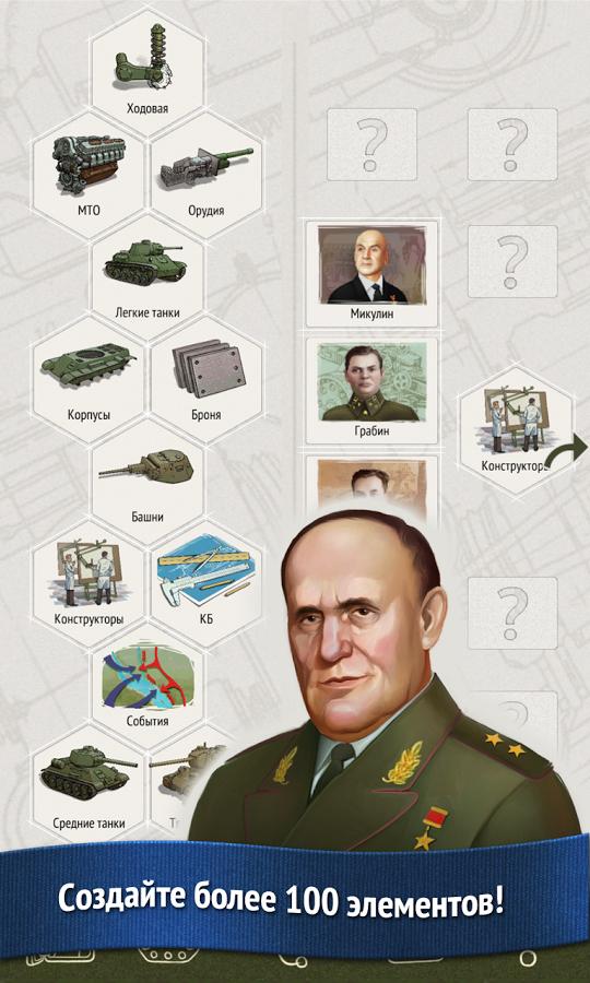 Tank Masters - танки и алхимия