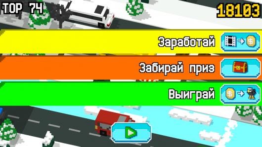 Folly Road – Crossy - пиксельное испытание