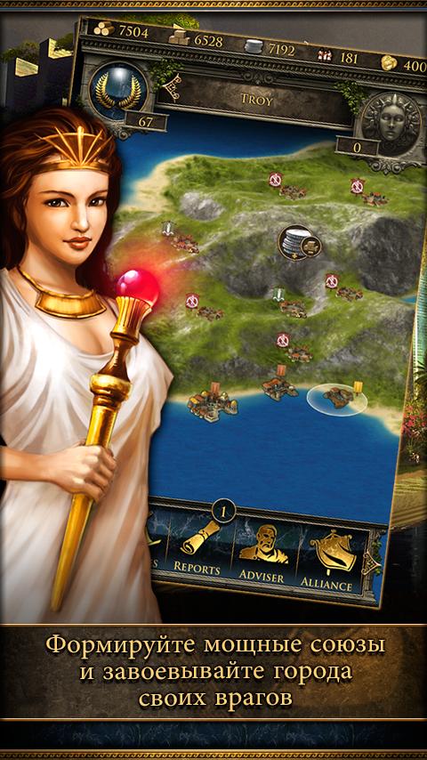 Grepolis - легендарные герои Греции