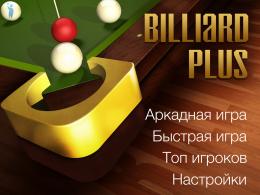 Бильярд+ - меню