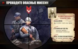 FRONTLINE COMMANDO: WW2 - задание