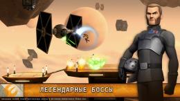 Звёздные войны: Повстанцы - босс