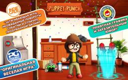 Puppet Punch - заставка