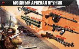 FRONTLINE COMMANDO: WW2 - оружие