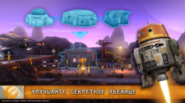 Звёздные войны: Повстанцы - база