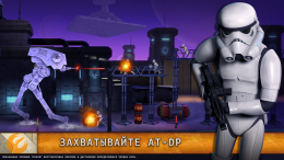 Звёздные войны: Повстанцы - битва