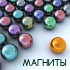 Головоломка «Магнитные шарики»