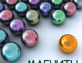 """Головоломка """"Магнитные шарики"""" - иконка"""