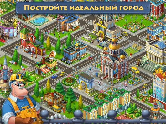 Township - Город и Ферма - наш новый мир