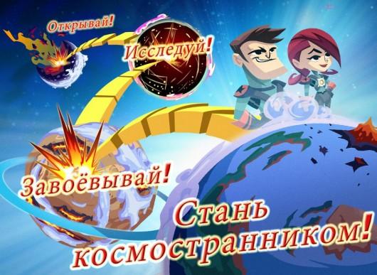 Outernauts - новый мир монстров