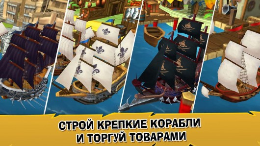 Age Of Wind 3 - пиратский ветер перемен