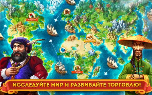 Морская Империя - морские просторы
