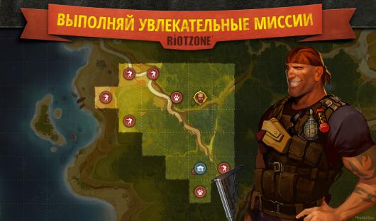 RiotZone - суровые сражения и бои в страегии