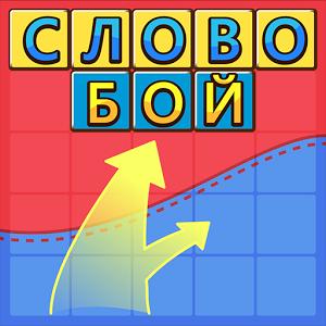 СловоБой - иконка