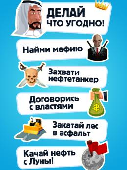Нефть 2015 - игра