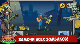 Чак Норрис против Зомби - игра