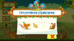 Накорми Мишку - управление