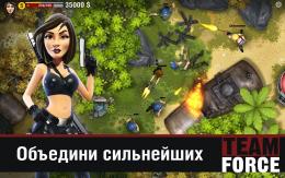 Team Force - игра