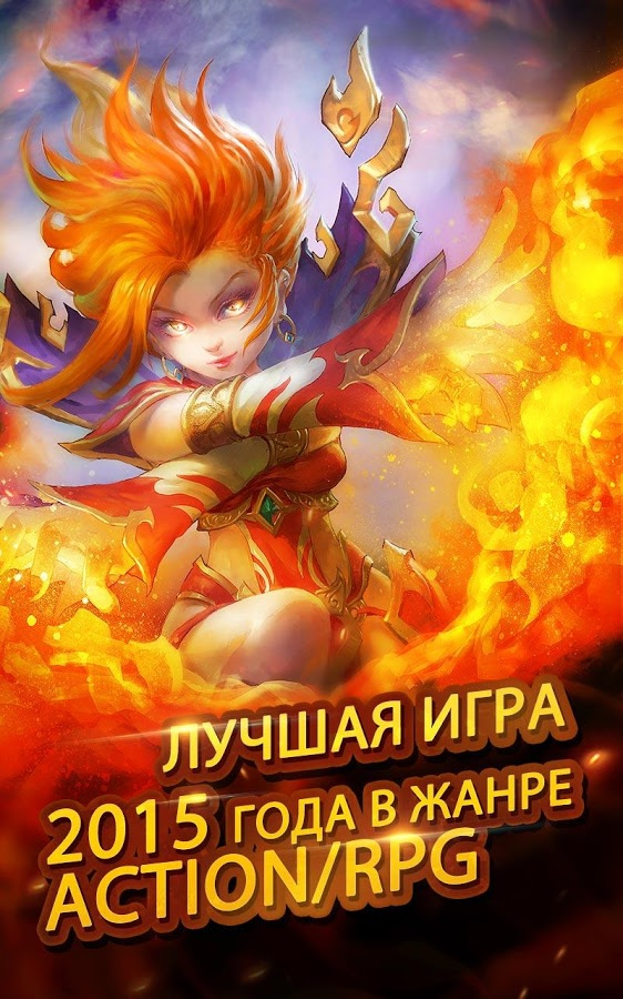 Heroes & Titans: Battle Arena  - новые легенды