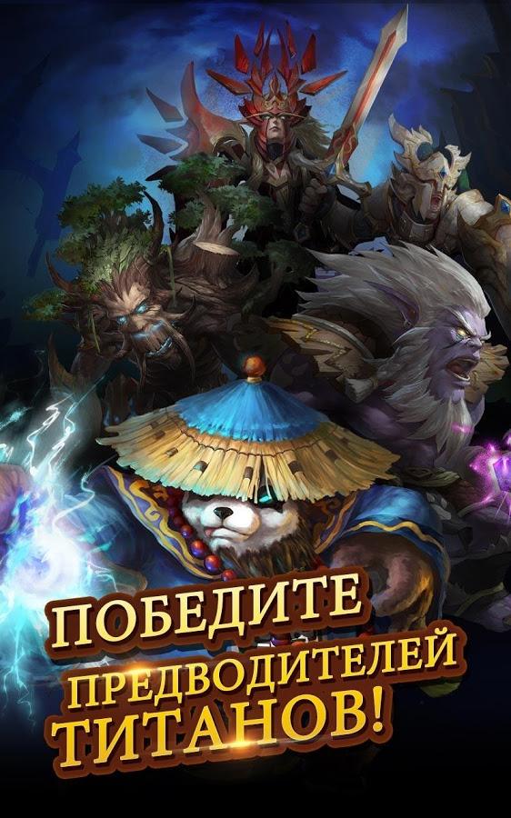 Heroes & Titans: Battle Arena - снова в бой
