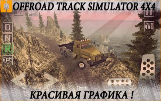 Offroad Track Simulator 4x4 - высокая опасность