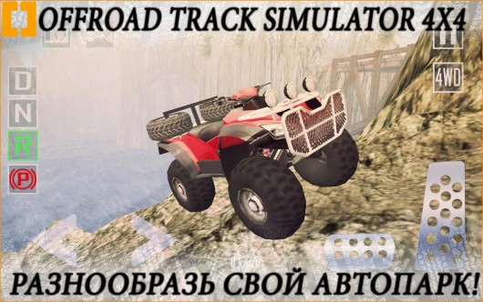 Offroad Track Simulator 4x4 - полное бездорожье