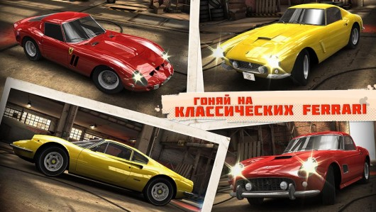 CSR Classics - легендарные машины