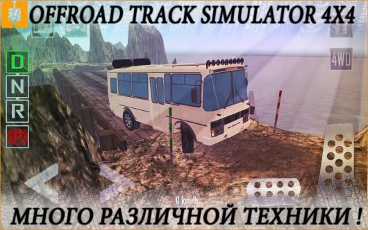 Offroad Track Simulator 4x4 - опасная дорога