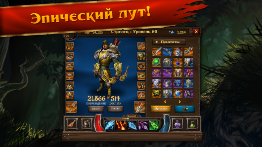 KingsRoad - характеристики героев
