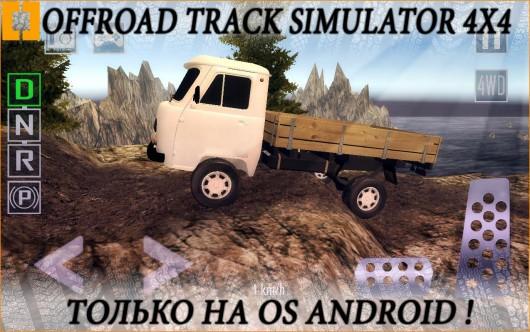Offroad Track Simulator 4x4 - новые гонки