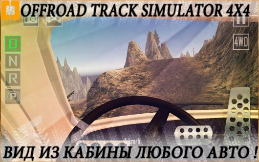 Offroad Track Simulator 4x4 - отсутствие дорог