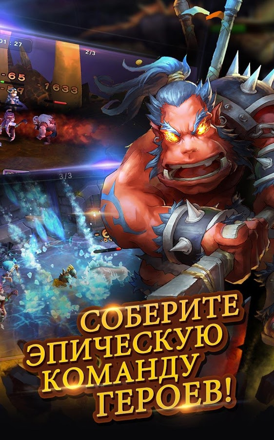 Heroes & Titans: Battle Arena - опасные бои