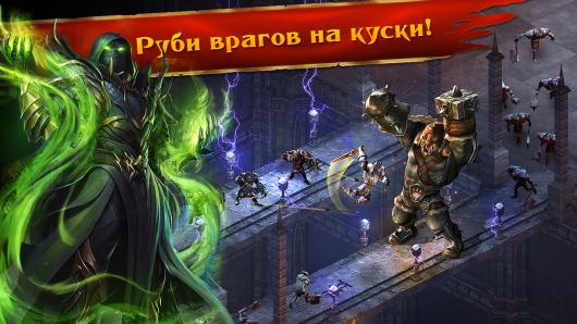 KingsRoad - арена для сражений