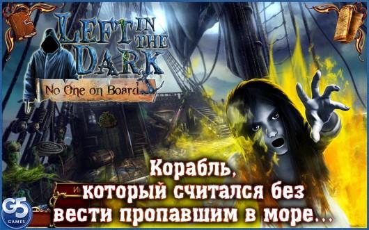 Наедине с темнотой - загадочная история