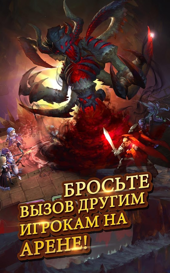 Heroes & Titans: Battle Arena - новые битвы с главарями