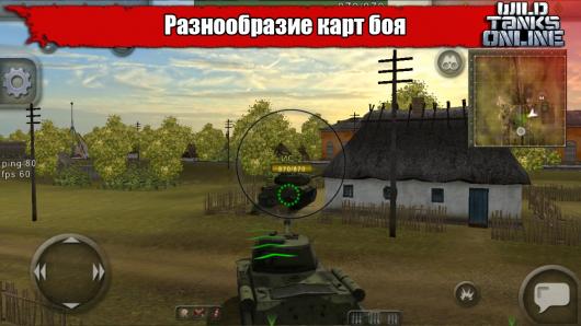 Wild Tanks Online - военный мир
