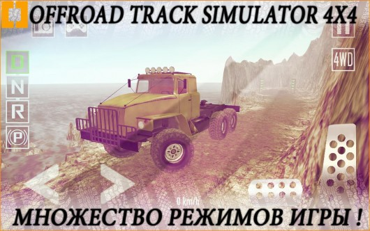 Offroad Track Simulator 4x4 - русские машины
