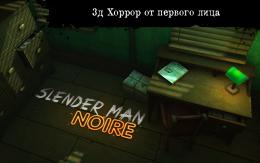 Slender: Noire - заставка