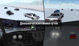 Highway Racer - смена суток