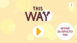 This Way - меню