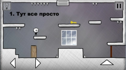 That level again 2 - игра