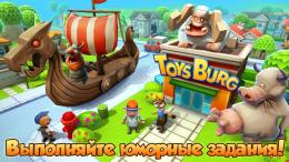 Toysburg - игра