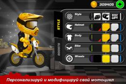 Bike Up! - улучшение